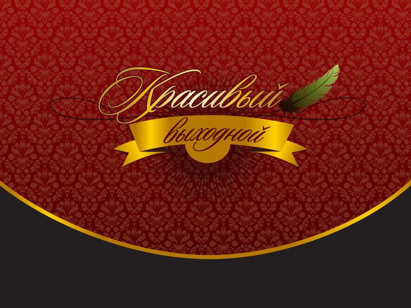красивое лого:
