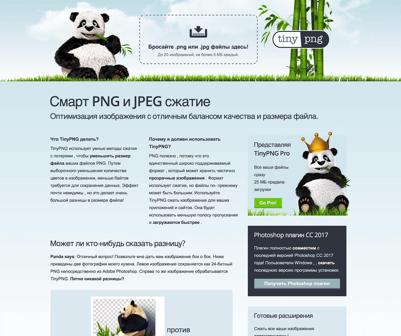Как уменьшить jpg