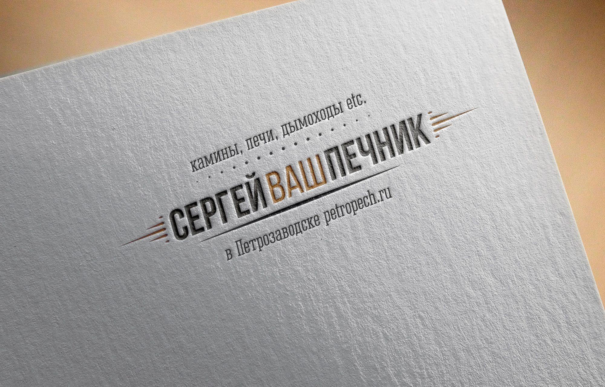 лого печника